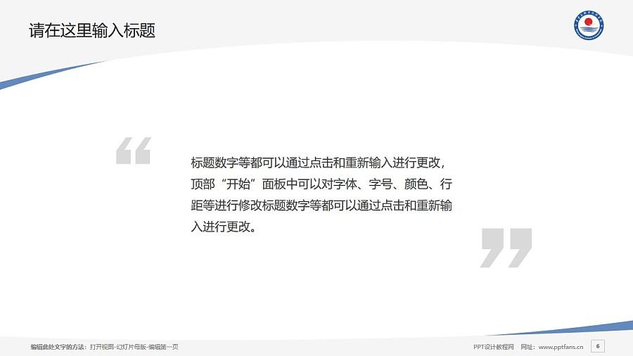 秦皇島職業技術學院PPT模板下載_幻燈片預覽圖6