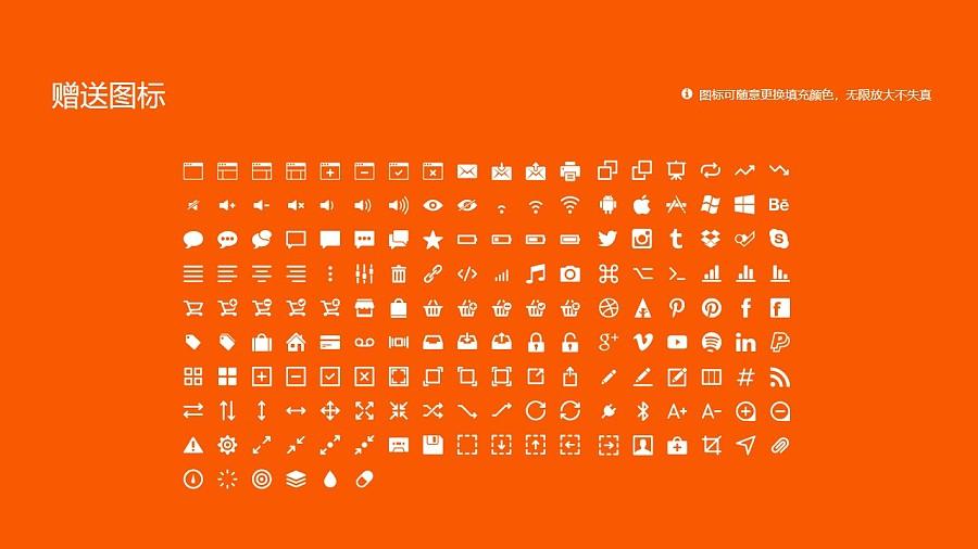 忻州师范学院PPT模板下载_幻灯片预览图33