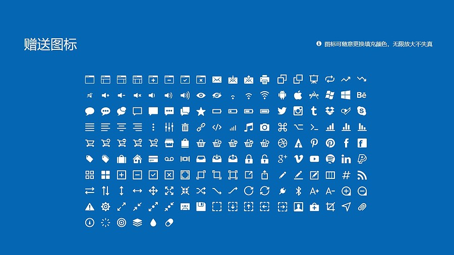 晋中学院PPT模板下载_幻灯片预览图33