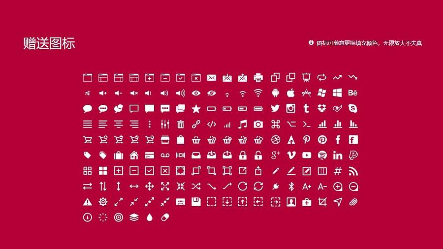 中北大学PPT模板下载_幻灯片预览图33
