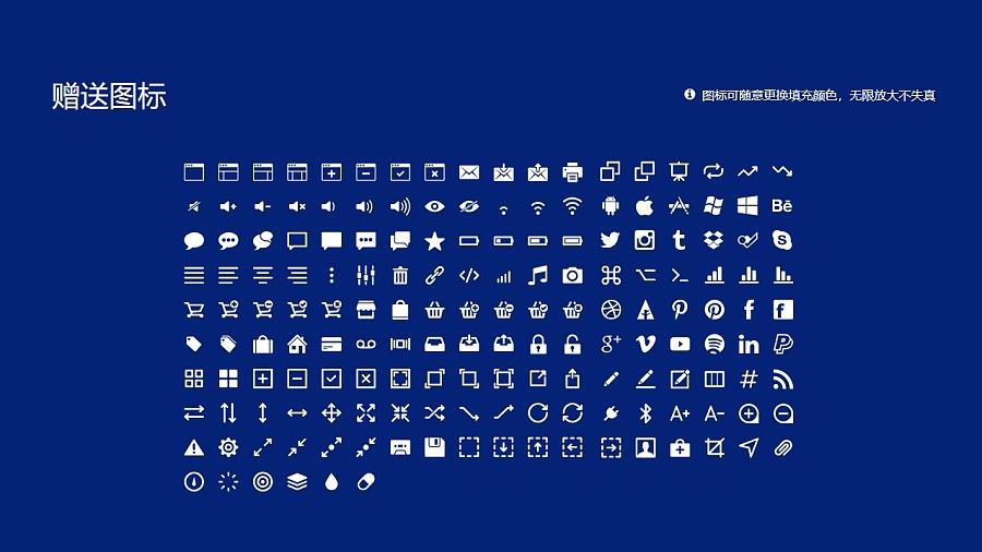 太原科技大学PPT模板下载_幻灯片预览图33