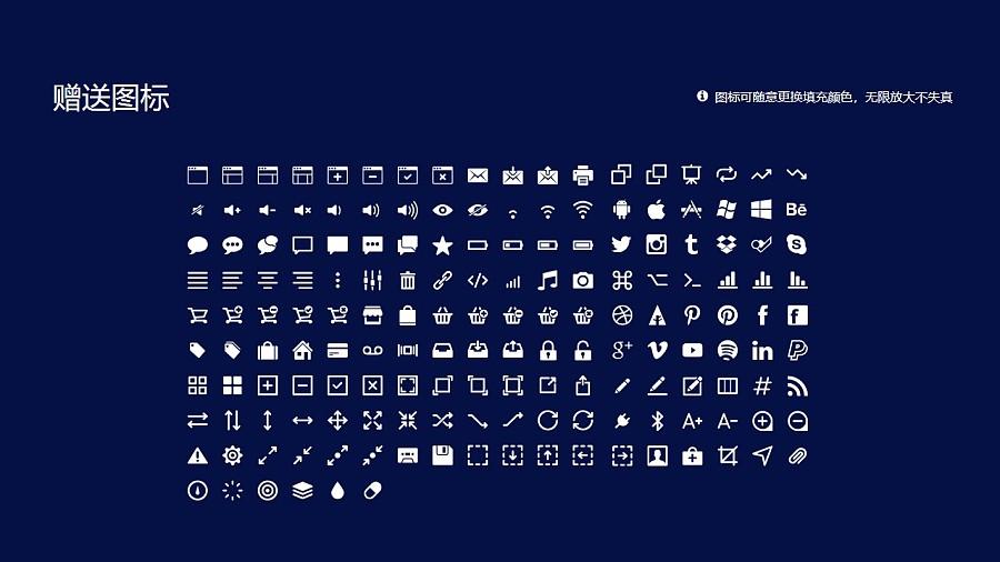 河北司法警官职业学院PPT模板下载_幻灯片预览图33