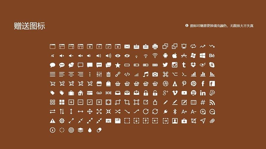 内蒙古建筑职业技术学院PPT模板下载_幻灯片预览图33