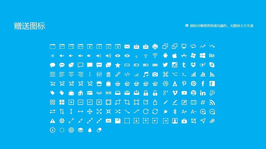 内蒙古民族大学PPT模板下载_幻灯片预览图33