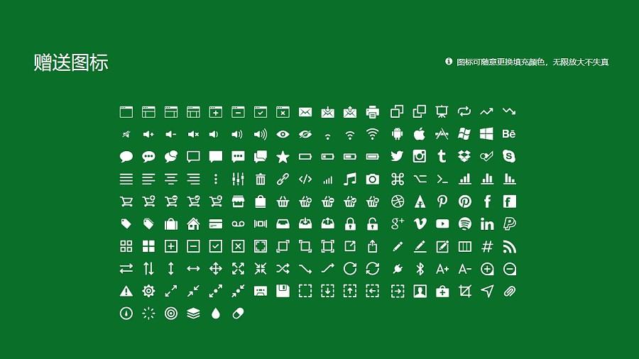 内蒙古农业大学PPT模板下载_幻灯片预览图33