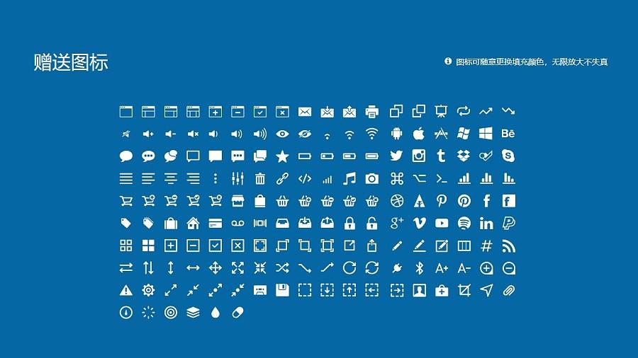 天津開發區職業技術學院PPT模板下載_幻燈片預覽圖33
