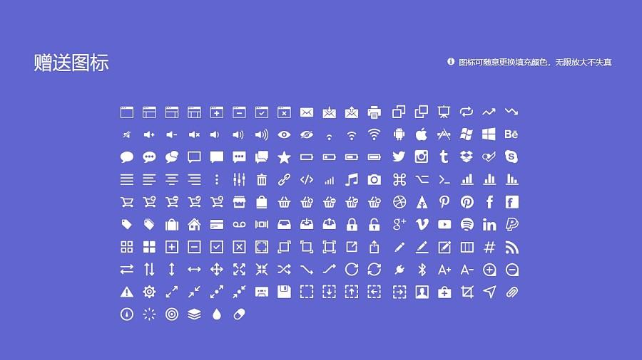 天津國土資源和房屋職業學院PPT模板下載_幻燈片預覽圖33
