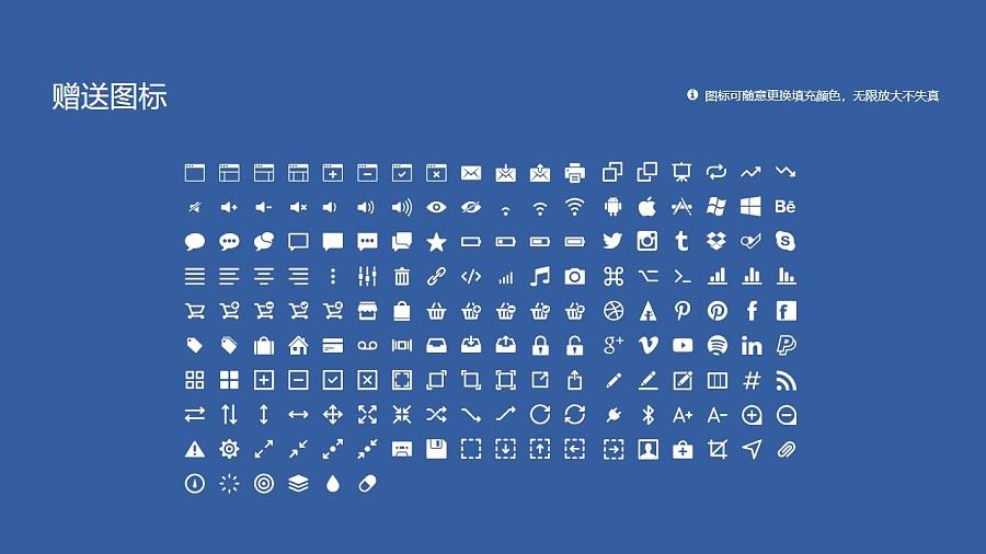 天津美术学院PPT模板下载_幻灯片预览图33