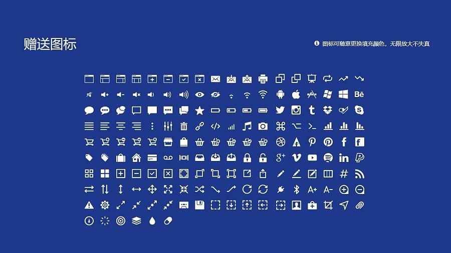 天津工业大学PPT模板下载_幻灯片预览图33