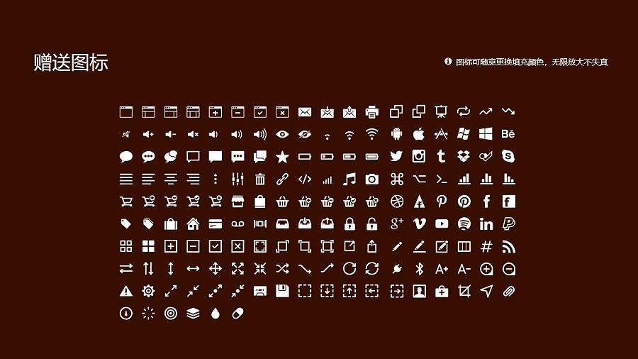 天津大学PPT模板下载_幻灯片预览图33
