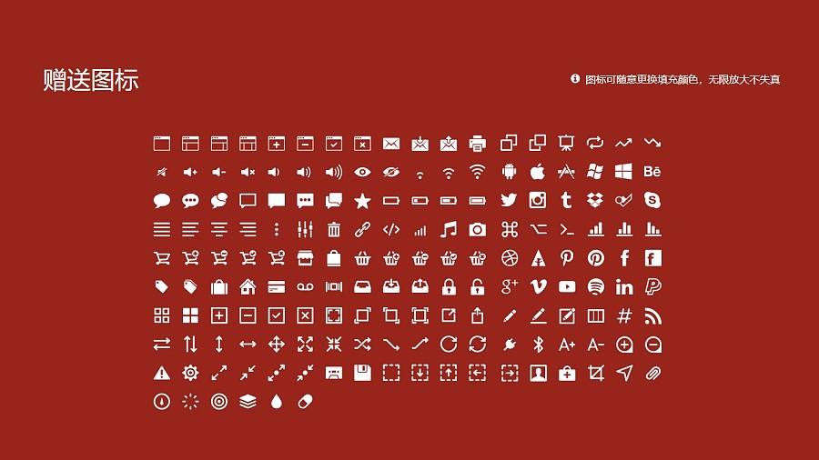 陕西师范大学PPT模板下载_幻灯片预览图33