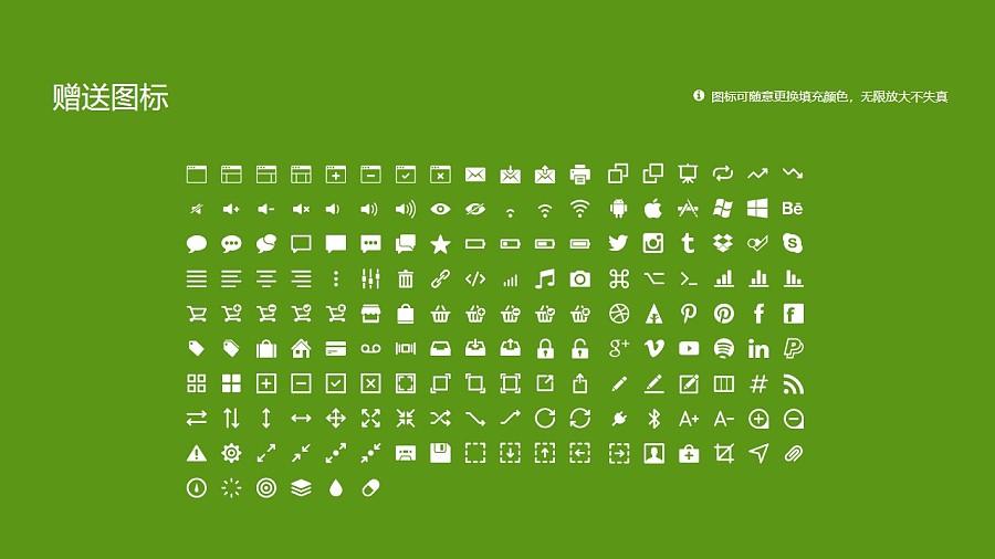西安科技大学PPT模板下载_幻灯片预览图33