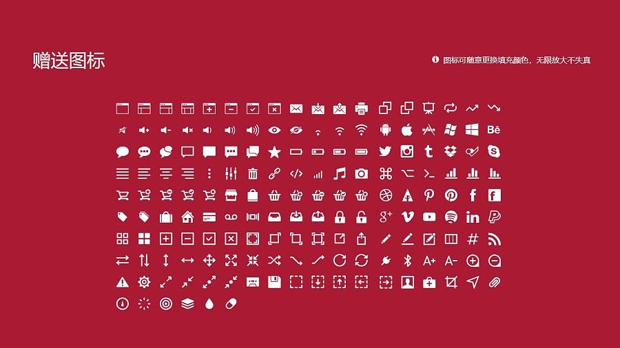 唐山工業職業技術學院PPT模板下載_幻燈片預覽圖33