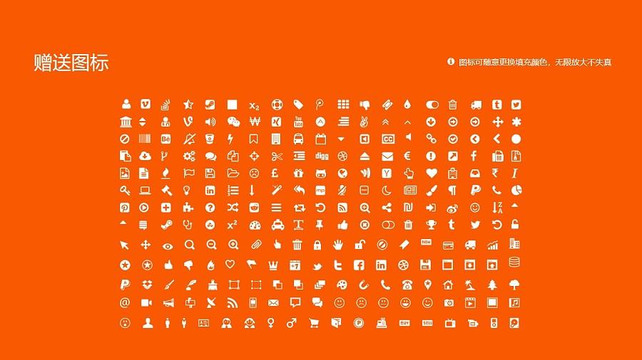 忻州师范学院PPT模板下载_幻灯片预览图36