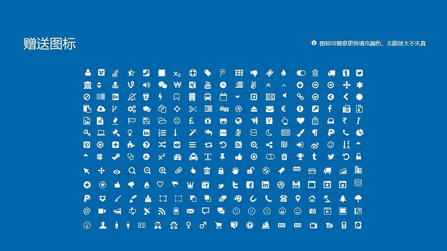 太原理工大学PPT模板下载_幻灯片预览图36
