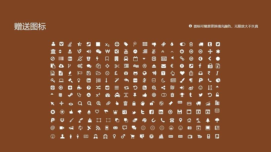 内蒙古建筑职业技术学院PPT模板下载_幻灯片预览图36