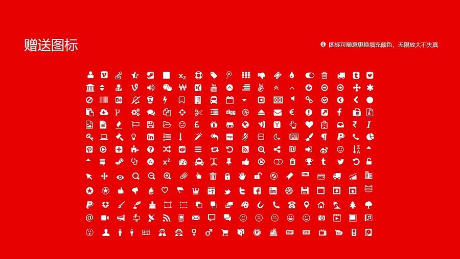内蒙古民族幼儿师范高等专科学校PPT模板下载_幻灯片预览图36