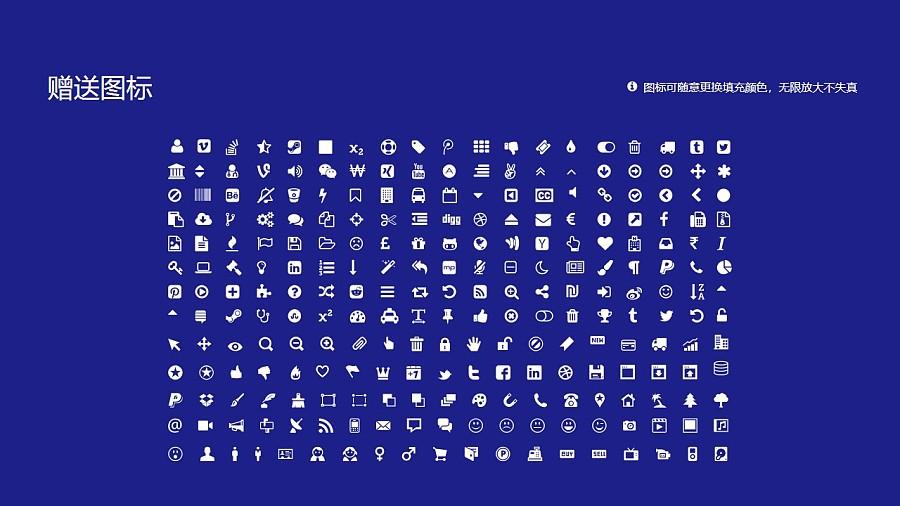 呼伦贝尔学院PPT模板下载_幻灯片预览图36