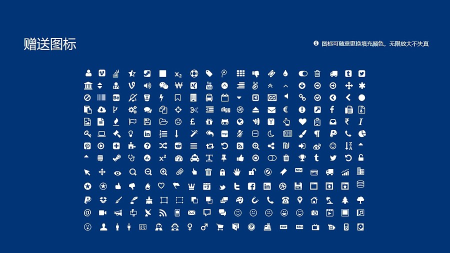 内蒙古医科大学PPT模板下载_幻灯片预览图36