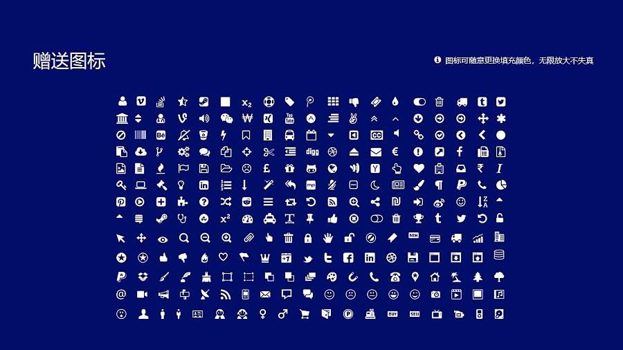 内蒙古大学PPT模板下载_幻灯片预览图36