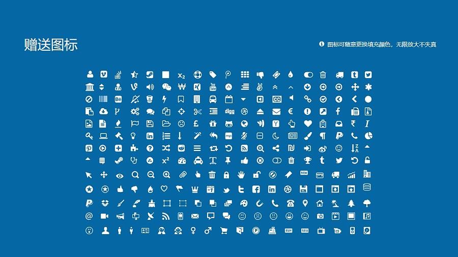 天津開發區職業技術學院PPT模板下載_幻燈片預覽圖36