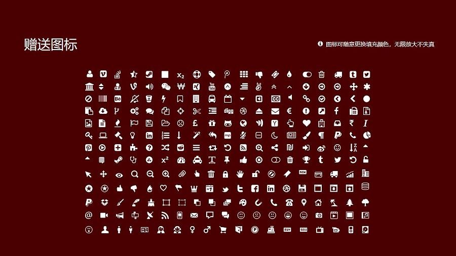 天津音乐学院PPT模板下载_幻灯片预览图36