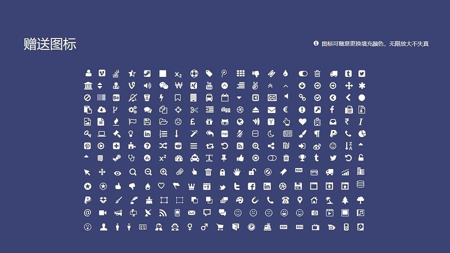 陕西科技大学PPT模板下载_幻灯片预览图36