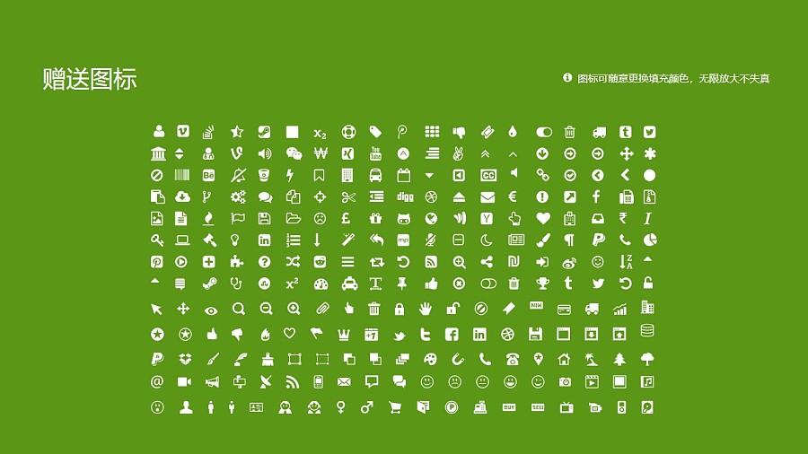 西安科技大学PPT模板下载_幻灯片预览图36
