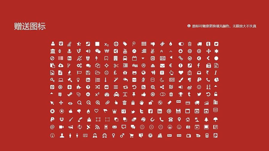 西安交通大学PPT模板下载_幻灯片预览图36