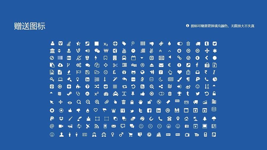秦皇島職業技術學院PPT模板下載_幻燈片預覽圖36
