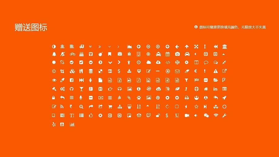 忻州师范学院PPT模板下载_幻灯片预览图35
