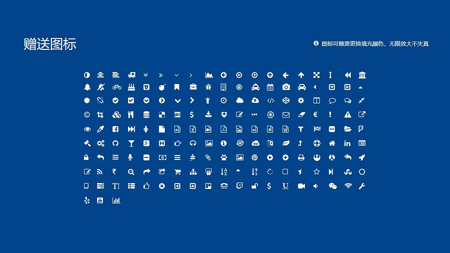 运城学院PPT模板下载_幻灯片预览图35