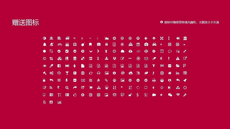 中北大学PPT模板下载_幻灯片预览图35