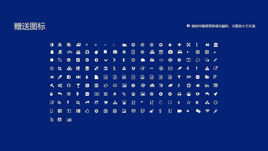 太原科技大学PPT模板下载_幻灯片预览图35