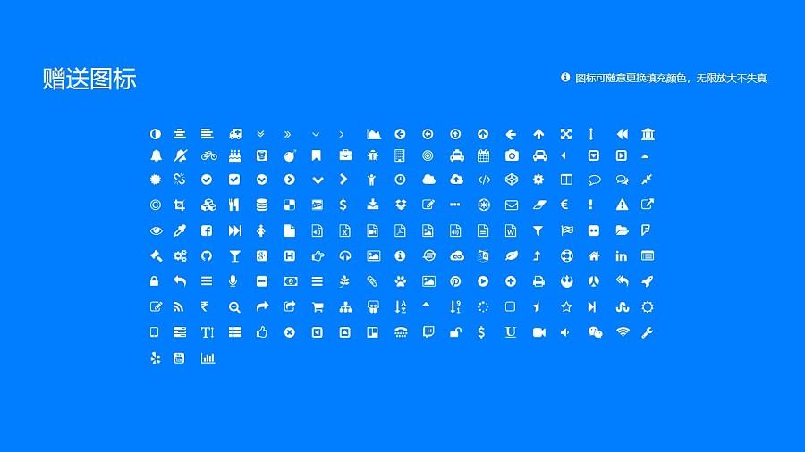内蒙古工业职业学院PPT模板下载_幻灯片预览图35