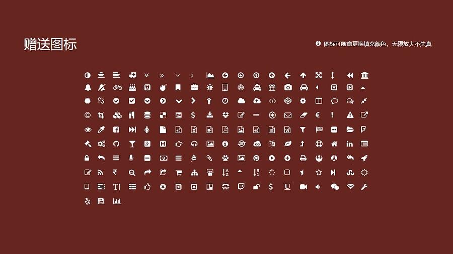 内蒙古经贸外语职业学院PPT模板下载_幻灯片预览图35