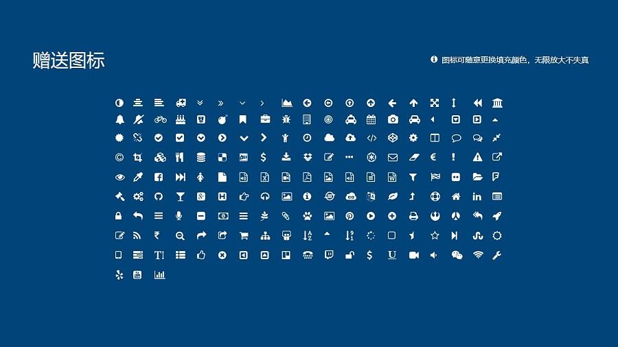 呼伦贝尔职业技术学院PPT模板下载_幻灯片预览图35