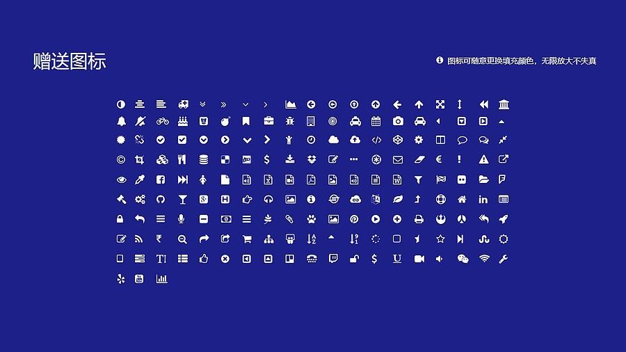 呼和浩特民族学院PPT模板下载_幻灯片预览图35