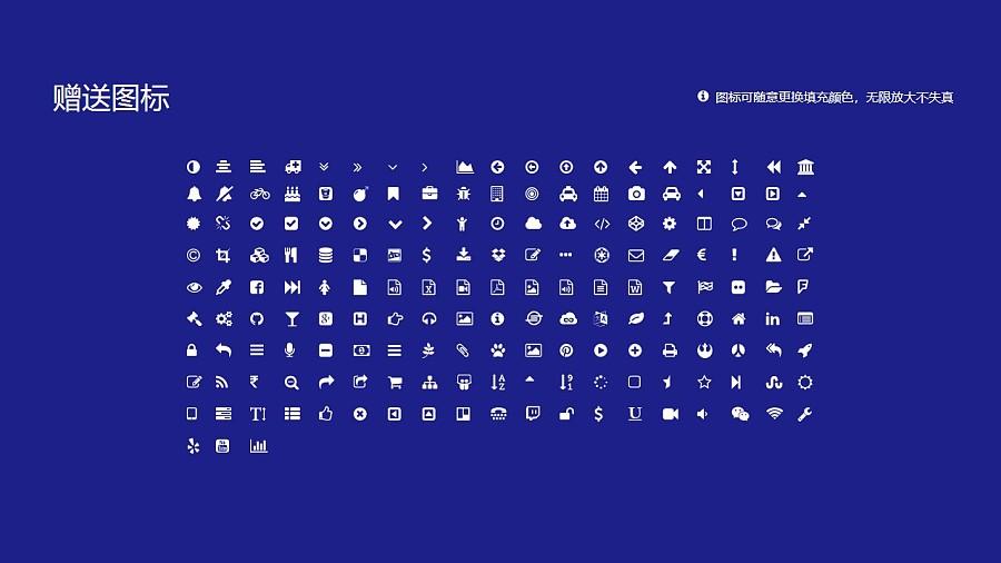 呼伦贝尔学院PPT模板下载_幻灯片预览图35