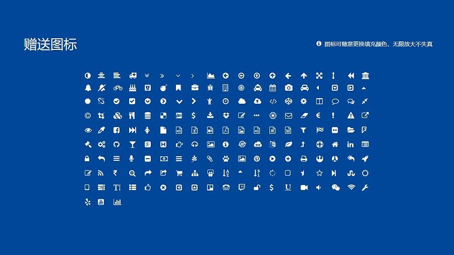 赤峰学院PPT模板下载_幻灯片预览图35