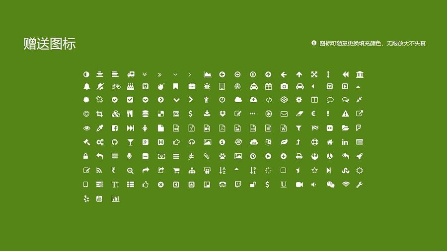 内蒙古师范大学PPT模板下载_幻灯片预览图35