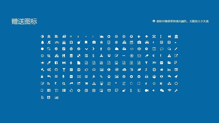天津開發區職業技術學院PPT模板下載_幻燈片預覽圖35