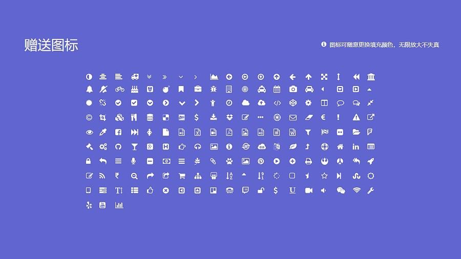 天津國土資源和房屋職業學院PPT模板下載_幻燈片預覽圖35