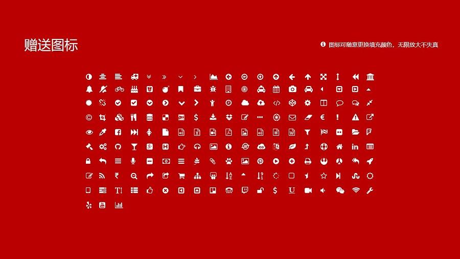 天津青年職業學院PPT模板下載_幻燈片預覽圖35