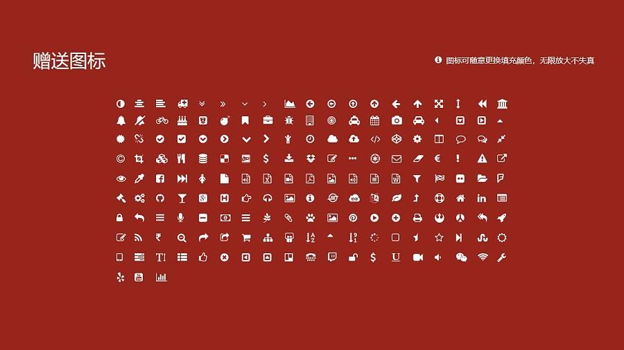 陕西师范大学PPT模板下载_幻灯片预览图35