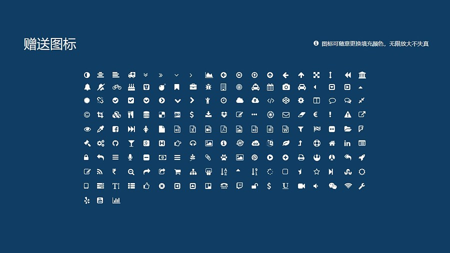廊坊职业技术学院PPT模板下载_幻灯片预览图35
