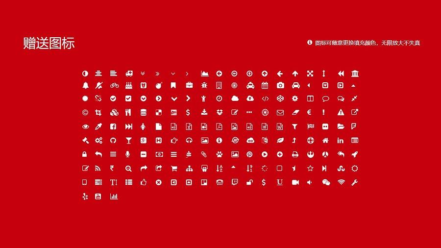 渤海石油职业学院PPT模板下载_幻灯片预览图35