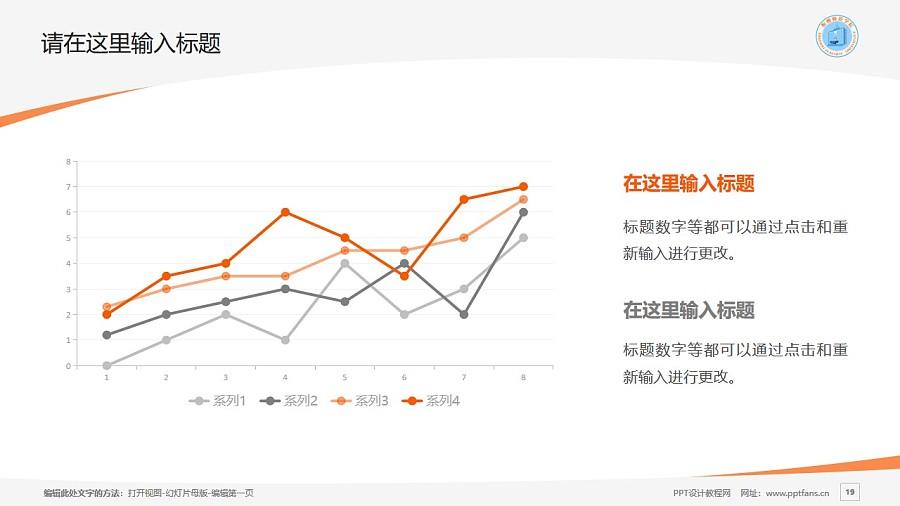 忻州师范学院PPT模板下载_幻灯片预览图19