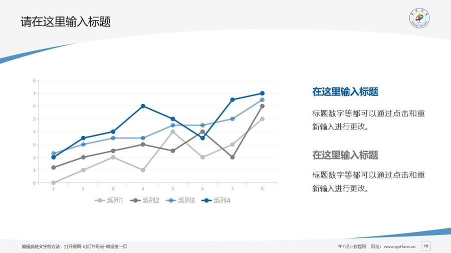 晋中学院PPT模板下载_幻灯片预览图19