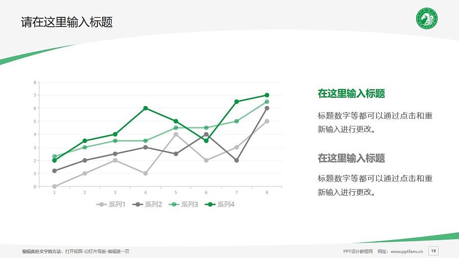内蒙古美术职业学院PPT模板下载_幻灯片预览图19